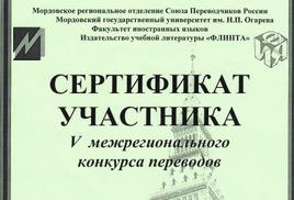 VI межрегиональный конкурс переводов